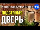 Подземная дверь в Сергиевом Посаде Познавательное ТВ Артём Войтенков