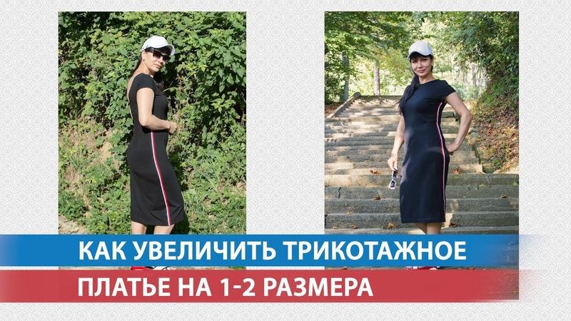 Как увеличить трикотажное платье на 1-2 размера