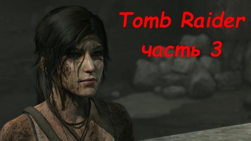 Прохождение Tomb Raider (2013) часть 3 (без комментариев)
