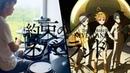 約束のネバーランド OP - UVERworld【Touch Off】(The Promised Neverland OP) - Drum Cover/を叩いてみた