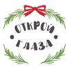 Благотворительная организация «Открой глаза»