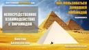 Непосредственное Взаимодействие с Пирамидой. Виктор Белоглазов | How to use the Pyramid