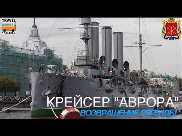 Крейсер Аврора Возвращение легенды Cruiser Aurora Return of the legend