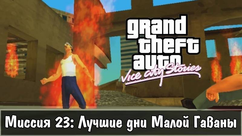 GTA Vice City Stories Прохождение Миссия 23 Лучшие дни Малой Гаваны