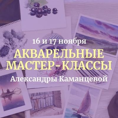 Афиша Самара Акварельные мастер-классы от Саши Каманцевой