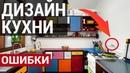 Дизайн кухни. 5 критических ошибок в интерьере кухни Галина Татарова