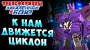 НАДВИГАЮЩАЯ БУРЯ! ЦИКЛОН! Трансформеры Закаленные в Бою Transformers Forged To Fight ч.217