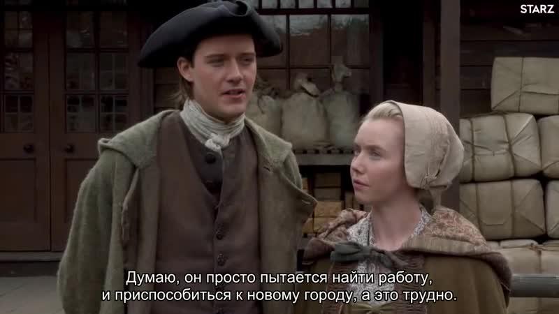 Outlander - Interview with César Domboy and Lauren Lyle - STARZ rus sub