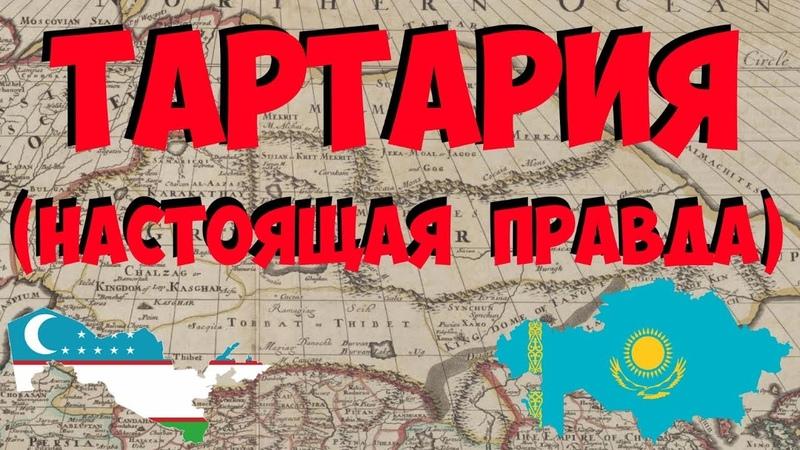 Тартария. Кто ее уничтожил. Тюрки правили Азией. Казахстан, Узбекистан, Российская империя