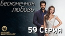 Бесконечная Любовь Kara Sevda 59 Серия. Дубляж HD1080