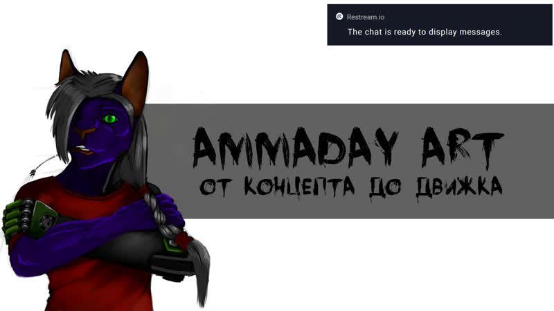 Ammadey Art \От Концепта До Движка