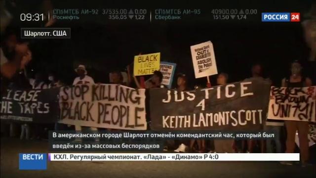 Новости на Россия 24 В охваченном беспорядками Шарлотте отменили комендантский час