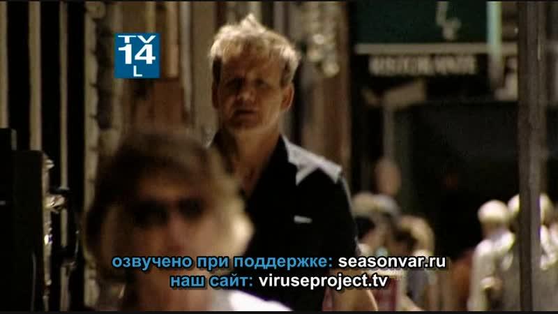 Kitchen.Nightmares.US.S06E01.ViruseProject