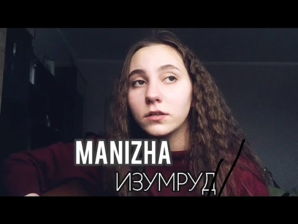 MANIZHA - Изумруд (beskemba4ka covers)