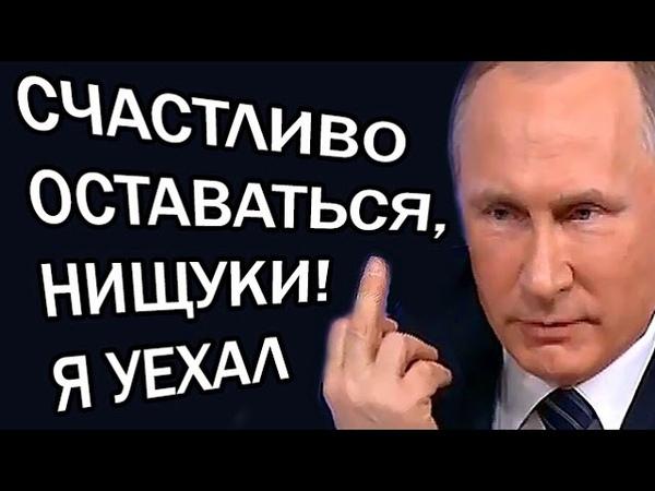 BEPXУШKA БEЖИT И3 CTPAHЫ BMECTE C HAГPAБЛEHHЫM! Дмитрий Потапенко