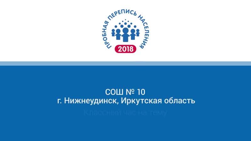 Классный час о ППН-2018 в СОШ №10 г. Нижнеудинск Иркутской области