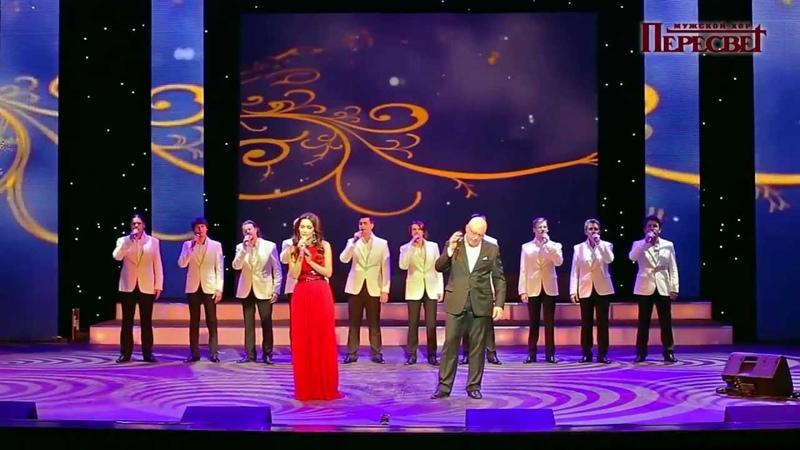 Peresvet Virtuosos Choir / Дмитрий Юденков, Зара и хор Пересвет Виртуозы - Грузинская песня