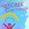 Фестиваль День Счастья