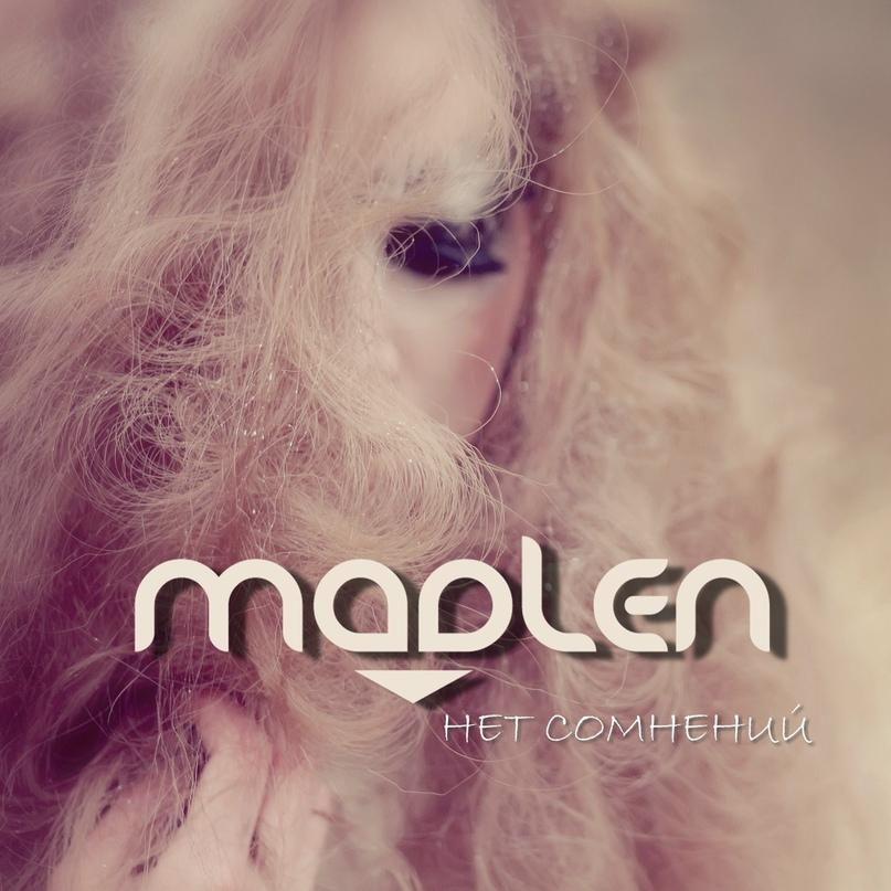 Новый сингл MADLEN - Нет сомнений