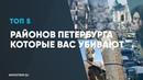 5 районов Петербурга которые убивают вас каждый день