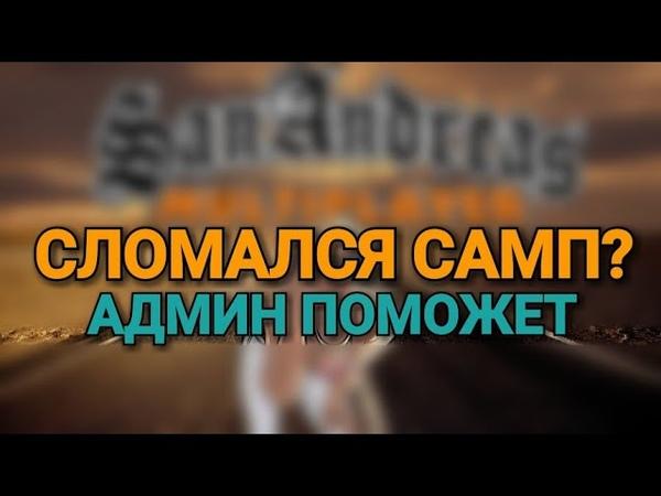 ДРУГ ЗАТРОЛЛИЛ АДМИНА || НУБОРП SAMP