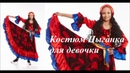 👍 Костюм Цыганка для девочки — Магазин GrandStart ❤️