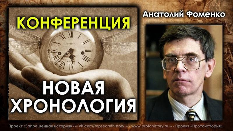 Анатолий Фоменко. Последние открытия Новой Хронологии
