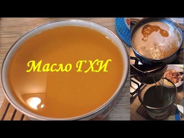 Жидкое 🏆 золото для мозга и печени - масло ГХИ (oil ghee).