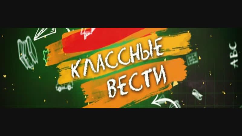 Классные вести БЕР МИР Луганск 24
