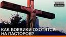 Как боевики охотятся на пасторов? | Донбасc.Реалии