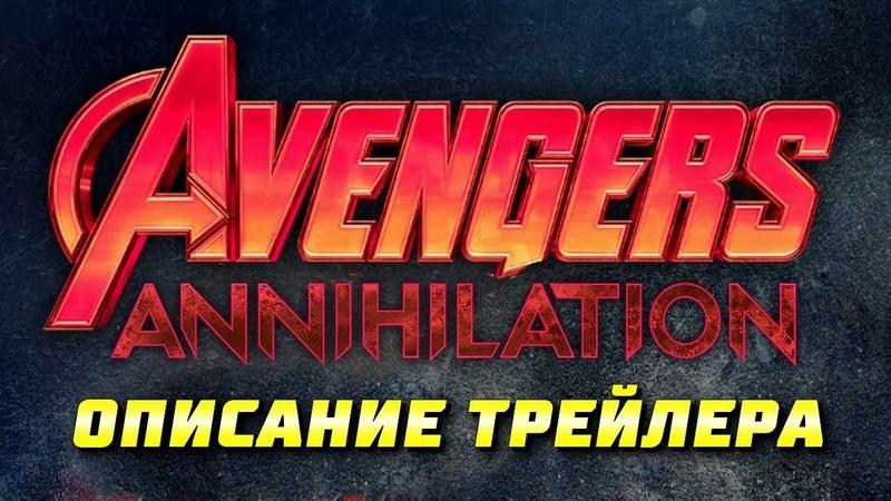 Первый трейлер Мстители 4 Аннигиляция ОПИСАНИЕ Теории Разбор Марвел Annihilation