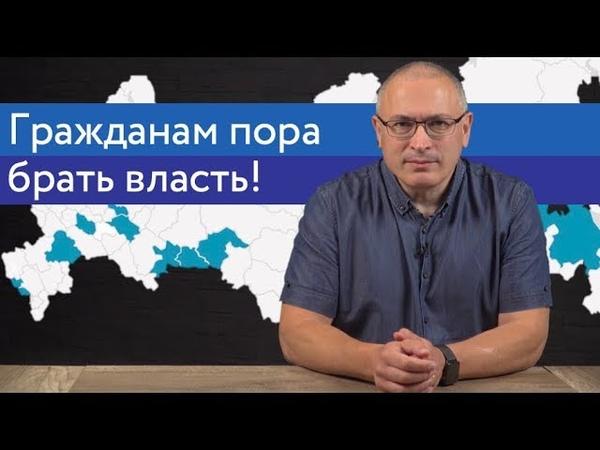 Гражданам пора брать власть! | Блог Ходорковского | 14
