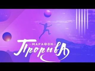 Старт Марафона Прорыва (первый день 03.10.2018)