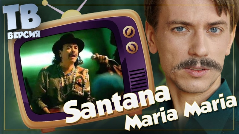 Наша Маша громко плачет Santana - Maria Maria Перевод и разбор песни (для ТВ)