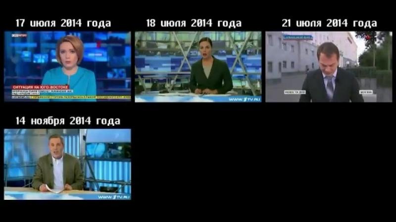 Краткая хронология лжи российских СМИ о гибели МН17