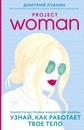 То, что важно: 5 книг о женском здоровье