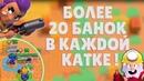 БОЛЕЕ 20 БАНОК В КАЖДОЙ КАТКЕ! BRAWL STARS