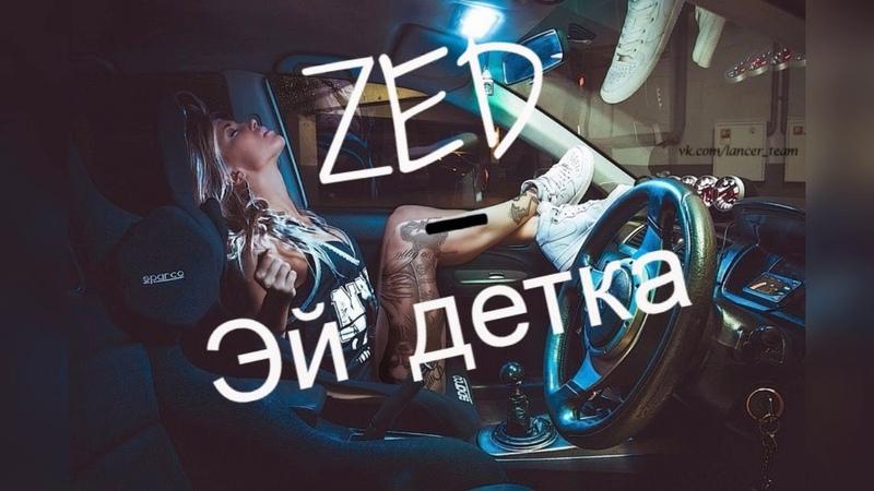 ZED-Эй детка