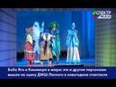Баба Яга и Кикимора в жюри: эти и другие персонажи вышли на сцену ДМШ Лесного в новогоднем спектакле