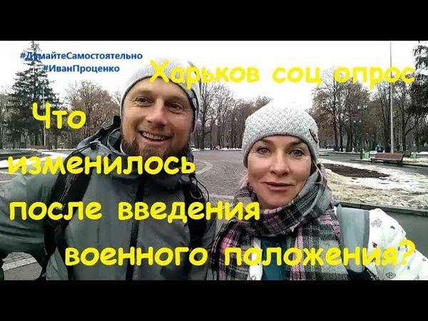 Харьков Что изменилось после введения военного положения соц опрос Иван Проценко