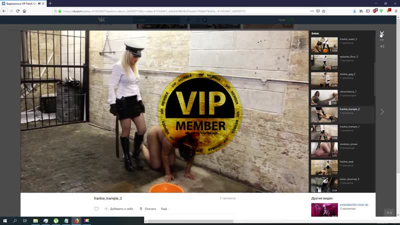 VIP Fetish Group