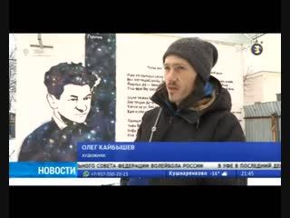 В Уфе появилось граффити с портретом поэта Рами Гарипова