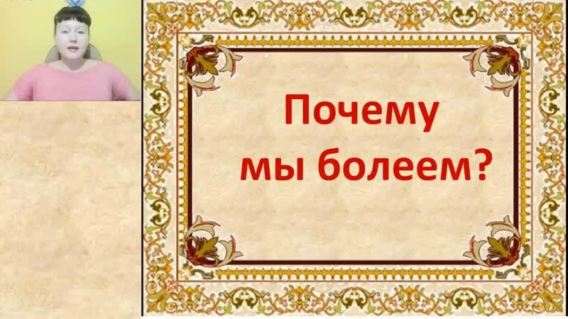 """Росэя Запись вебинара """"Астральный врач"""""""