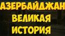 Азербайджан. История великих тюрков. История Азербайджанского Ирана и Тюркской Персии