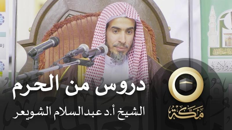 Введение в ханбалитский мазхаб - Часть 611 | Шейх 'Абдус-Салям аш-Шувай'ир ᴴᴰ