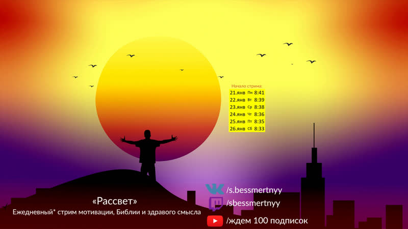 Станислав Бессмертный - live via Restream.io