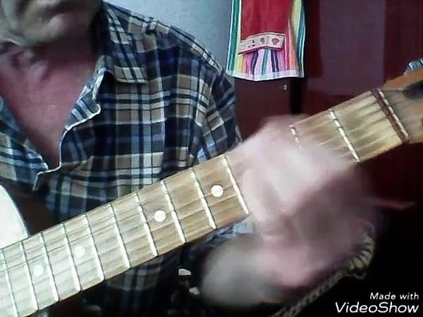Три аккорда цыганской гитары
