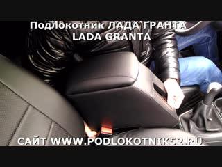 Подлокотник ЛАДА ГРАНТА LADA GRANTA