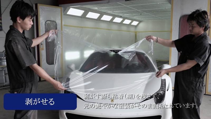 車を守る!塗るタイプの透明ラッピングフィルム「SPPF」スプレーペイン1