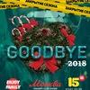 15.12   'ENJOY FAMILY'  GoodBye 2018